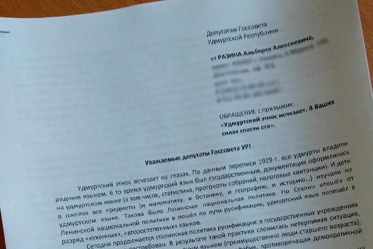 В прошлом году Разин вместе с коллегами по научному цеху обратился с открытым письмом к председателю Госсовета Удмуртии Алексею Прасолову и депутатам