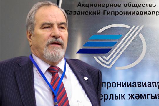 «Никто насильно неотбирал»: Казанский Гипронииавиапром получил Анатолий Сердюков?