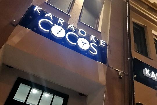 Караоке-лаундж-бар Cocos находится в самом центре Казани — на втором этаже здания по адресу Профсоюзная 48/10