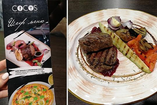 Филе-миньон с клюквенным соусом подается без гарнира, хотя на картинке меню кажется, что это самостоятельное блюдо с овощами.Слева — как выглядит стейк в меню, справа — стейк в реальности с дополнительно заказанными овощами-гриль