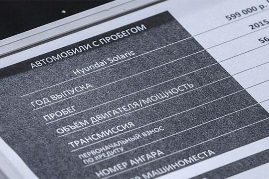 «Чаще всего кнам приходят продавать автомобили поцене от300 до700тыс. рублей, иногда до1млн рублей. Всреднеммашины, которые мыпродаем,стоят около 800тыс. рублей»
