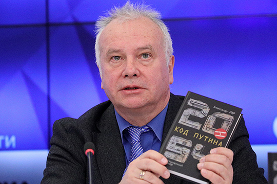 Александр Рар: «Пока России говорят: «Нам можно, а вам нельзя», – договариваться не о чем»