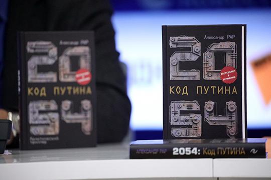 «Хотя книга писалась несколько лет назад, но, тем не менее, то, что происходит сейчас, вполне вписывается в понимание «кода Путина» — который так никто и не отгадал. Версии, которые высказываются сегодня, противоречат другу другу»
