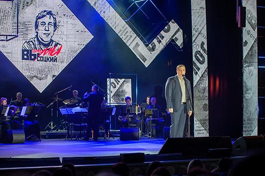 Началось действо с выхода Никиты Высоцкого — он спел «Жил я славно в первой трети…»