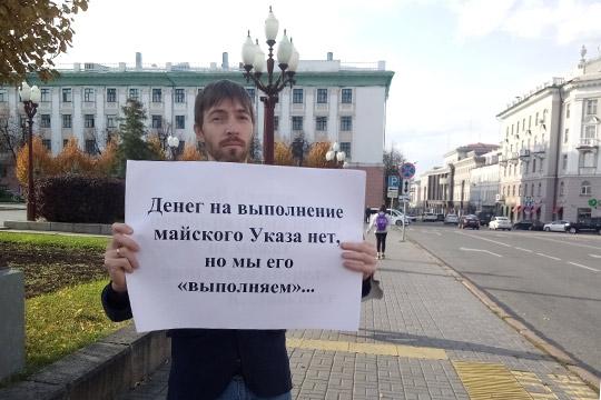 Большой резонанс вызвал «бунт ученых» — сотрудников Академии наук РТ. Согласно «майскому указу» Путина, им должны платить 200% от средней зарплаты по региону, а по факту они получают 39 тыс. рублей в месяц
