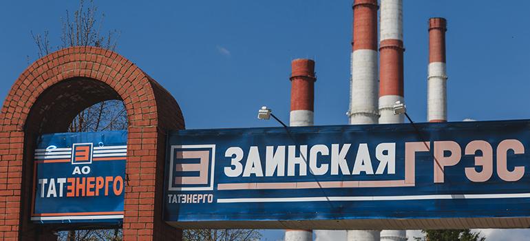 Путин дал добро намодернизацию Заинской ГРЭС