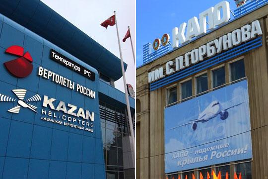 Филиал ПАО «Туполев» (КАЗ) и Казанский вертолетный завод (КВЗ) вновь, как во времена СССР, окажутся под крылом одной организации