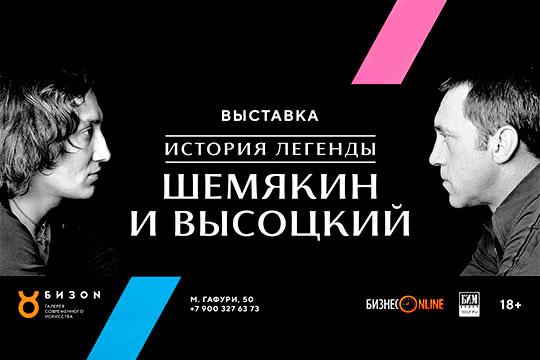 Шемякин иВысоцкий в«БИЗОN», «Судебный рэп» от«Аигел» иДни узбекского кино