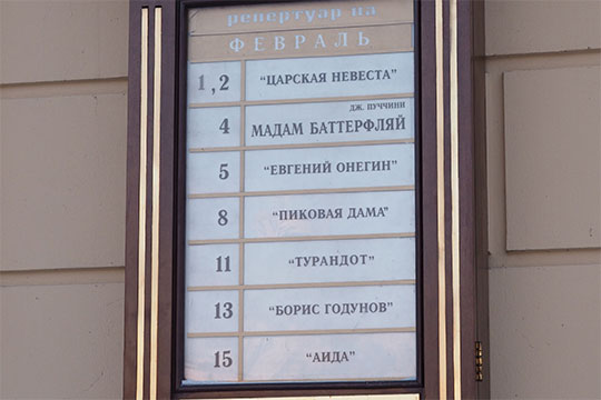 Единственный знак жизни оперного театра вообще — это безликая нейтральная афиша с «Евгением Онегиным», «Мадам Баттерфляй» и «Аидой», которая могла появиться у театра в любой другой месяц