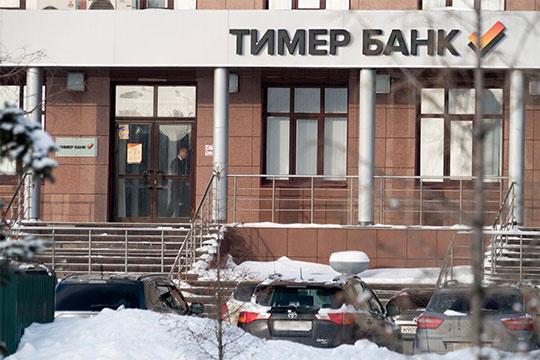 Собственный капитал «Тимера» до сих пор находится глубоко на отрицательной территории — минус 5,1 млрд рублей, почти как в начале прошлого года