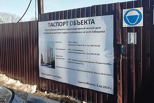 Строительство ЖК«Мелодия» напересечении Габишева иСафиуллина началось в2016 году. Дом предполагалось сдать вначале 2018 года, однако застройщик— ГК«Стандартстрой» всрок неуложился