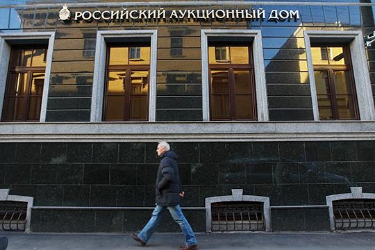 Ключевой площадкой распродажи имущества компаний-банкротов становится РАД