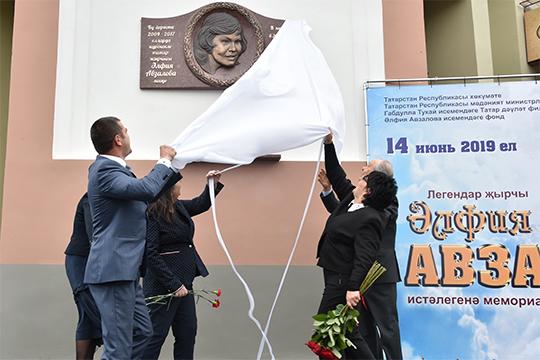 В Казани появилась мемориальная доска Альфие Авзаловой