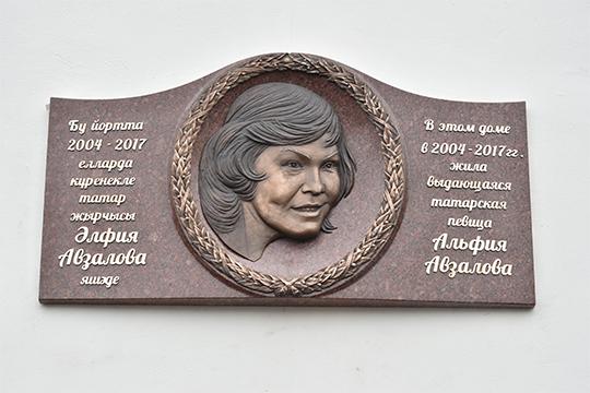 Доска сделана из гранита, портрет Авзаловой — из бронзы. Стоимость работы ее автор не стал называть, отметив только, что «это недешевое удовольствие»