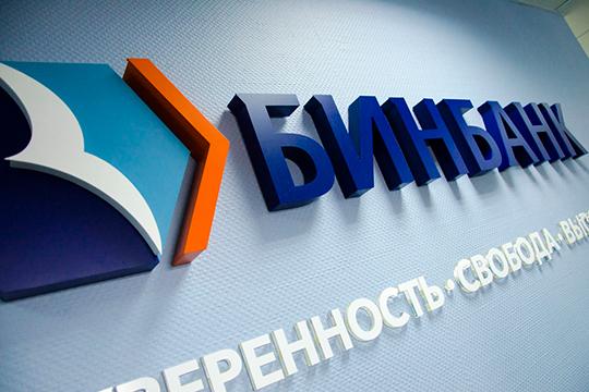 Как сказано в судебных материалах, 13 декабря 2016 года Бинбанк обменял свой пакет бондов Татфондбанка на кредитный портфель банка на сумму 2,71 млрд рублей. Но не напрямую, а через компанию «МИГ»