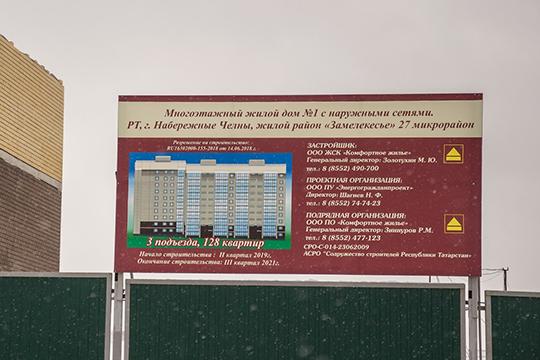 УКС «Камгэсэнергострой» Альберта Петрова в 21 микрорайоне Замелекесья построила и сдала один дом и строит еще три