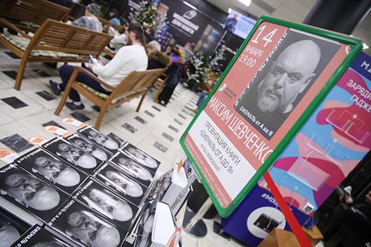 Шевченко несколько раз подчеркнул, что считать автором только его будет неправильно. Над книгой работал большой коллектив (все авторы перечислены вней)